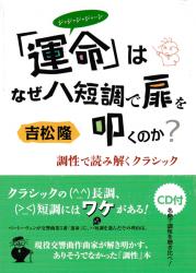 「運命」はなぜ ハ短調で扉を叩くのか? (CD付) 調性で読み解くクラシック: 吉松 隆
