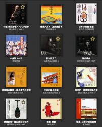 雅楽・邦楽21種類